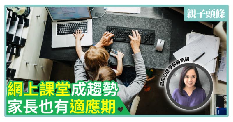 【DR-Max教材大王】網上課堂成趨勢  家長也有適應期