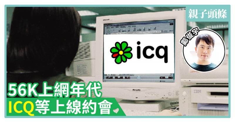 【鄺俊宇專欄】56K上網年代 ICQ等上線約會