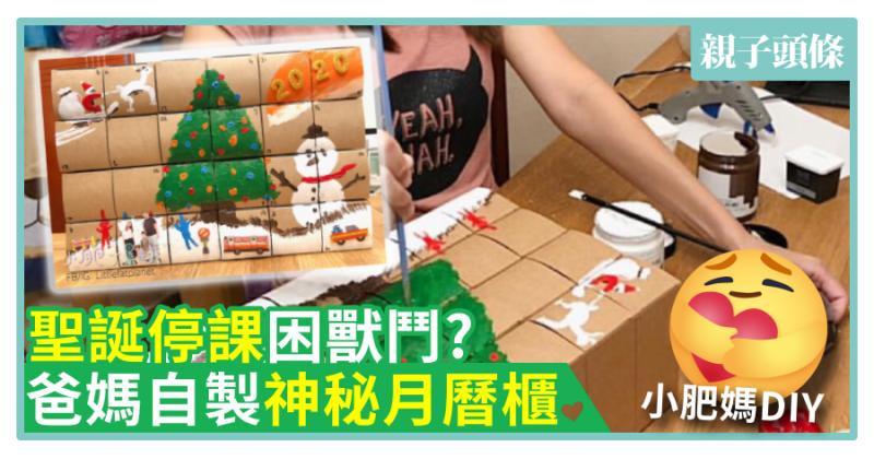 【聖誕DIY】聖誕停課困獸鬥?爸媽自製神秘月曆櫃