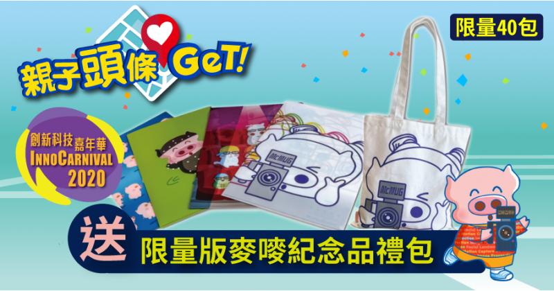【親子頭條GET】送限量版麥嘜紀念品禮包