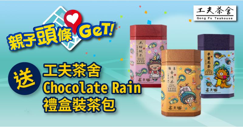 【親子頭條GET】送工夫茶舍Chocolate Rain禮盒裝茶包
