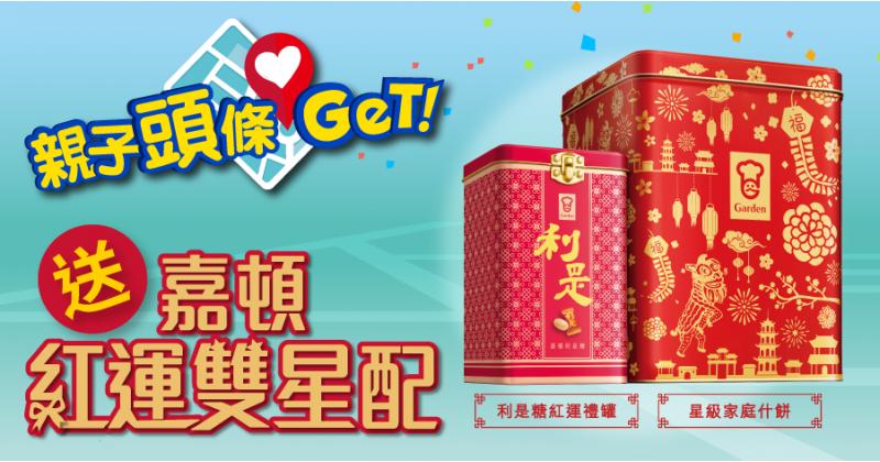 【親子頭條Get】送嘉頓紅運雙星配賀年禮罐