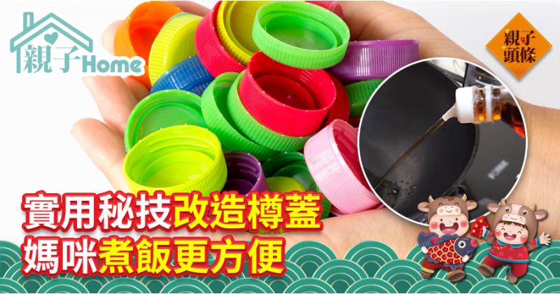 【環保DIY】實用秘技改造樽蓋 媽咪煮飯更方便