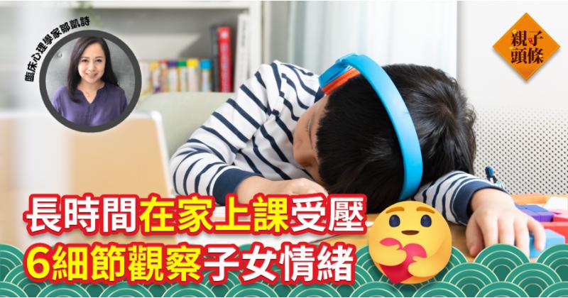 【DR-Max教材大王】長時間在家上課受壓 6細節觀察子女情緒
