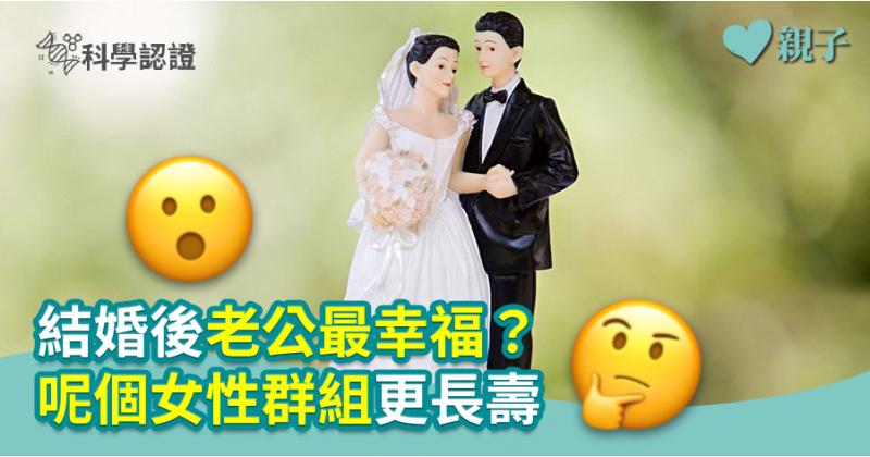 【誰更幸福】結婚後老公最幸福?呢個女性群組更長壽