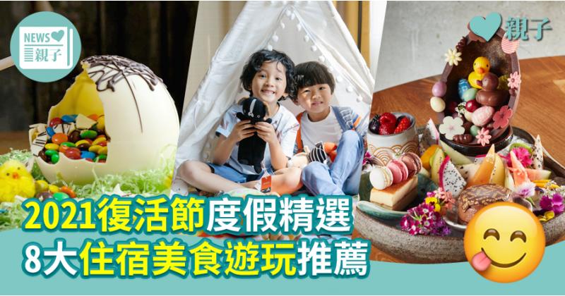 【放假好去處】2021復活節度假精選 8大住宿美食遊玩推薦