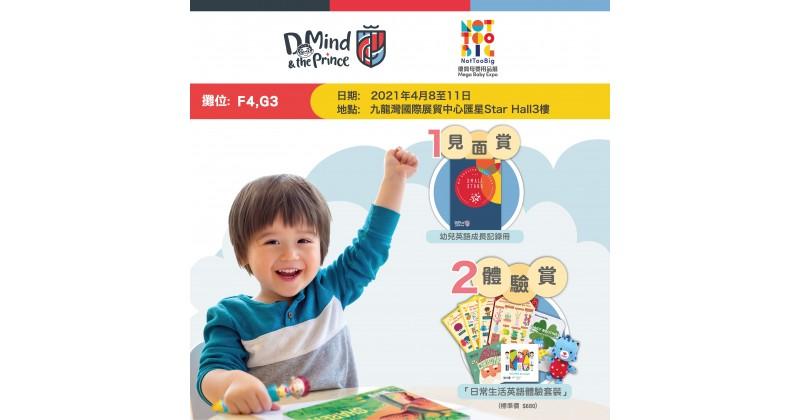 【D Mind & the Prince】九龍灣BB展開鑼 免費英語教材體驗