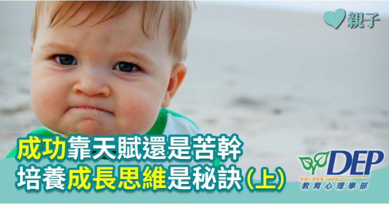 【教育心理學堂】成功靠天賦還是苦幹   培養成長思維是秘訣(上)