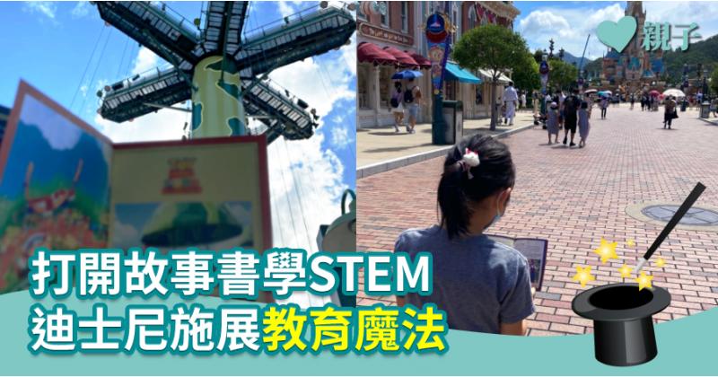 【港媽分享】打開故事書學STEM 迪士尼施展教育魔法