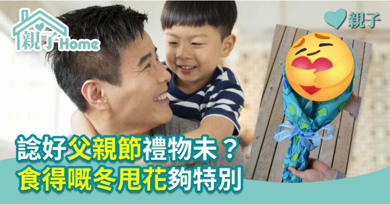 【DIY】諗好父親節禮物未?食得嘅冬甩花夠特別