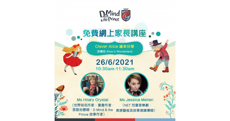 【D Mind & the Prince】免費網上繪本家長講座 童書作家親身分享心得