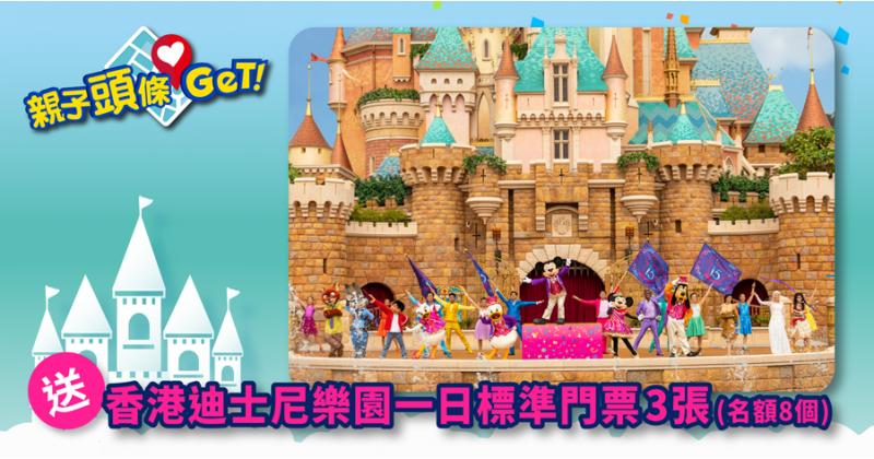 【親子頭條GET】送香港迪士尼樂園一日標準門票24張