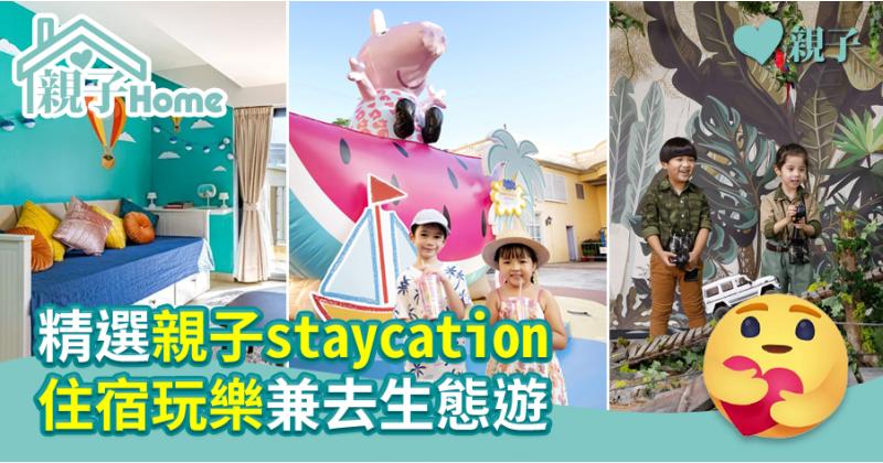 【8月好去處】精選親子staycation 住宿玩樂兼去生態遊
