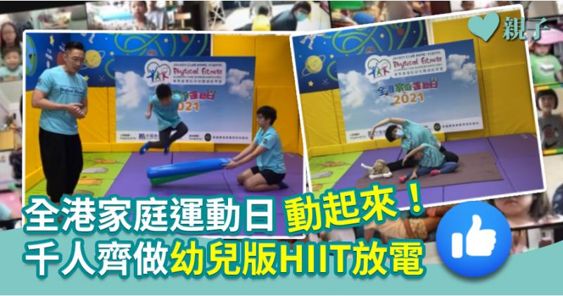 【親子活動】全港家庭運動日動起來!千人齊做幼兒版HIIT放電