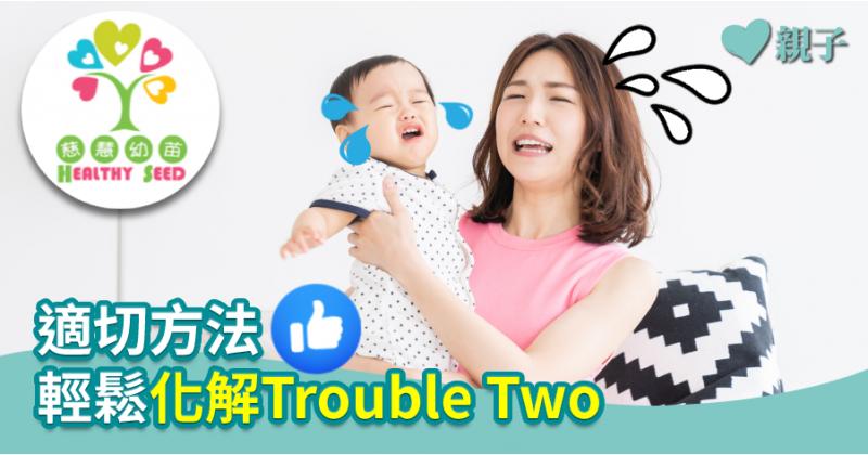 【慈慧幼苗】適切方法 輕鬆化解Trouble Two