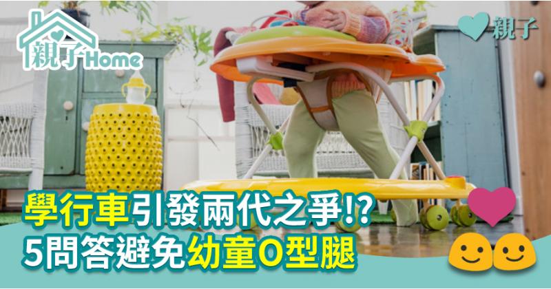 【育兒迷思】學行車引發兩代之爭!?5問答避免幼童O型腿