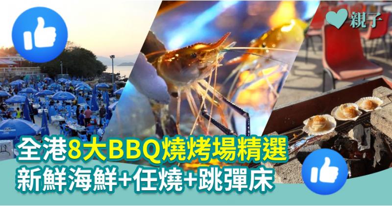 【親子活動】全港8大BBQ燒烤場精選 新鮮海鮮+任燒+跳彈床