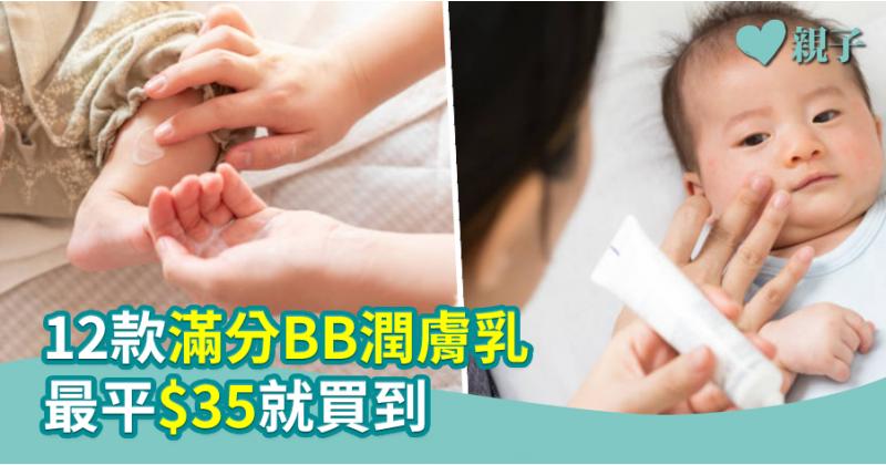 【消委會測試】12款滿分BB潤膚乳 最平$35就買到