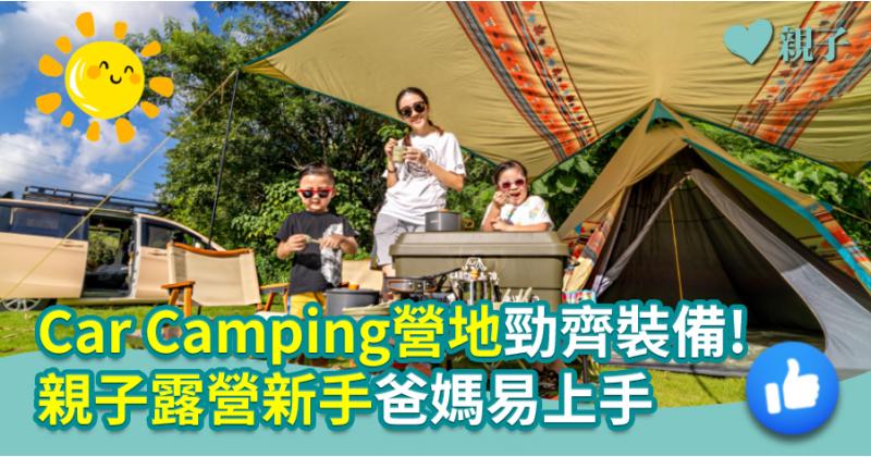 【親子好去處】Car Camping營地勁齊裝備!親子露營新手爸媽易上手