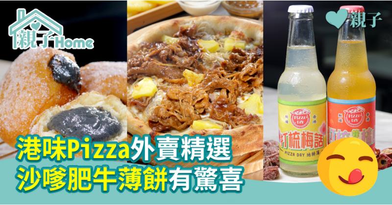 【親子食玩買】港味Pizza外賣精選 沙嗲肥牛薄餅有驚喜