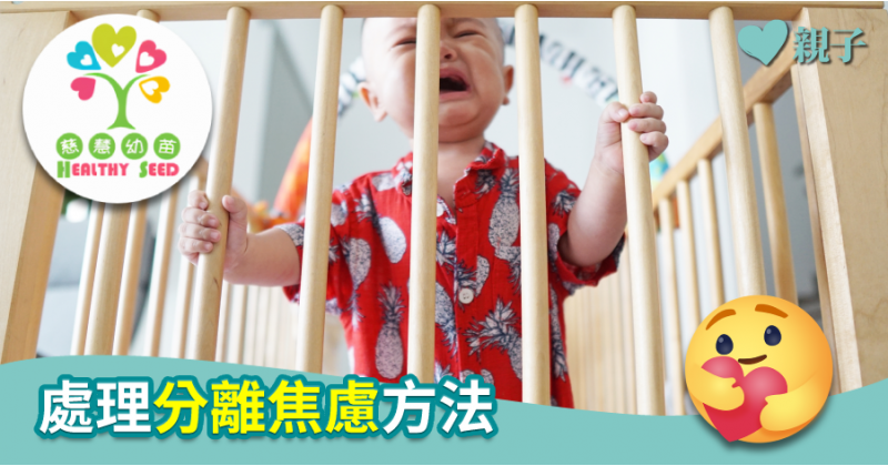 【慈慧幼苗】 處理分離焦慮方法