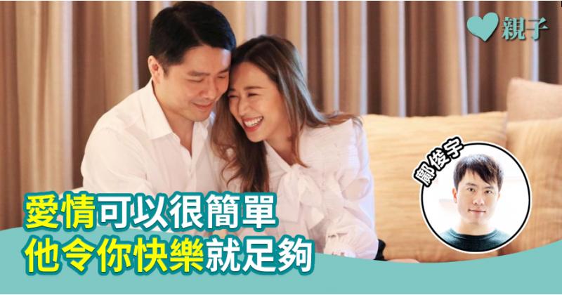 【鄺俊宇專欄】愛情可以很簡單 他令你快樂就足夠