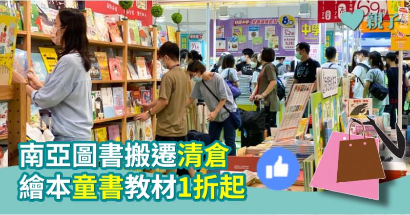 【親子掃貨】南亞圖書搬遷大清貨  全場繪本教材1折起