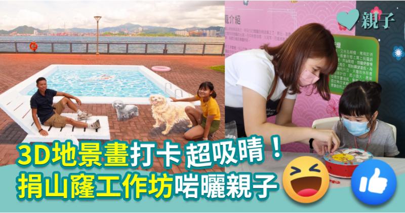 【親子好去處】3D地景畫打卡超吸晴!捐山窿工作坊啱曬親子