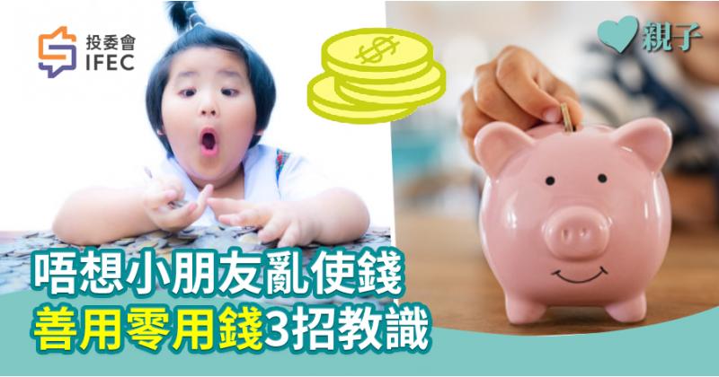 【投委會話你知】唔想小朋友亂使錢  善用零用錢3招教識