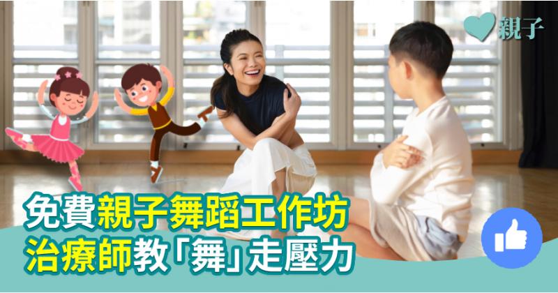 【親子活動】免費親子舞蹈工作坊  治療師教「舞」走壓力