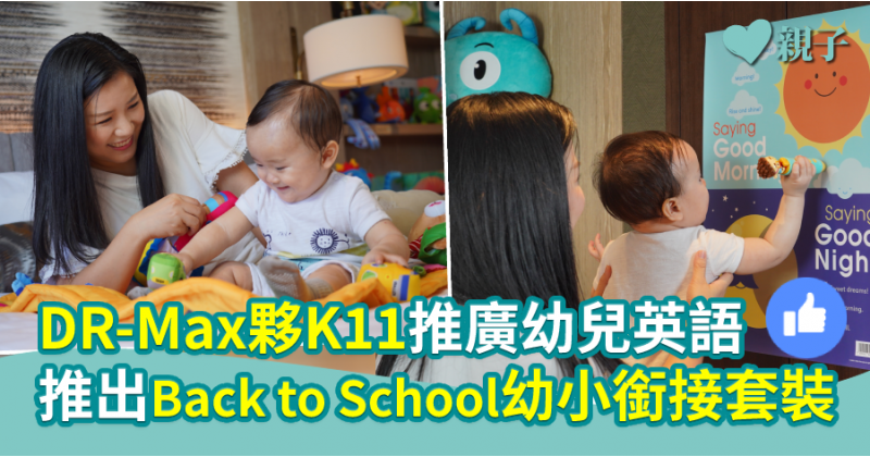 【優質教材】DR-Max夥K11推廣幼兒英語  推出Back to School幼小銜接套裝