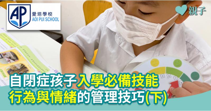 【愛培學校】自閉症孩子入學必備技能 行為與情緒的管理技巧(下)