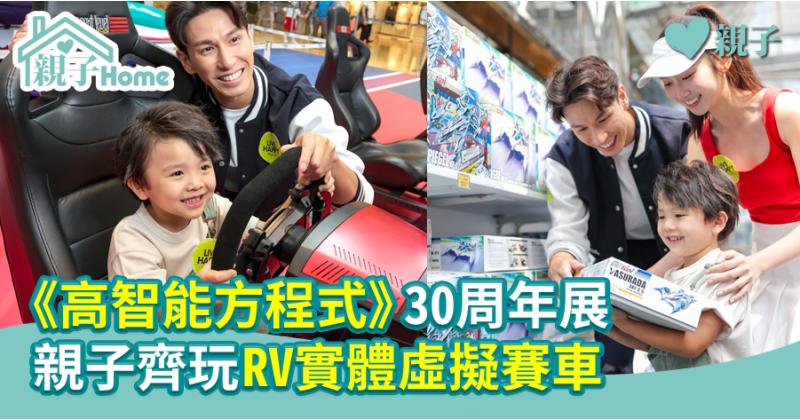 【親子好去處】《高智能方程式》30周年展 親子齊玩RV實體虛擬賽車