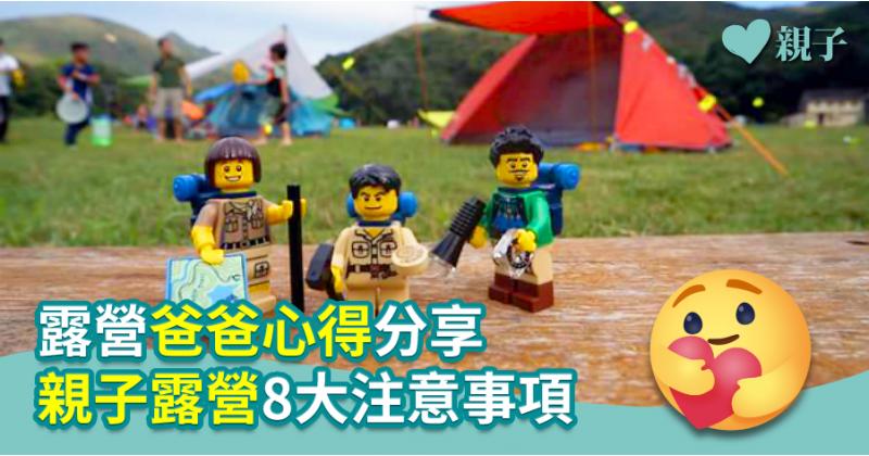 【爸媽分享】露營爸爸心得分享 親子露營8大注意事項