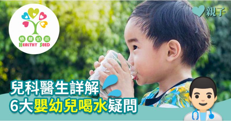 【慈慧幼苗】 兒科醫生詳解 6大嬰幼兒喝水疑問