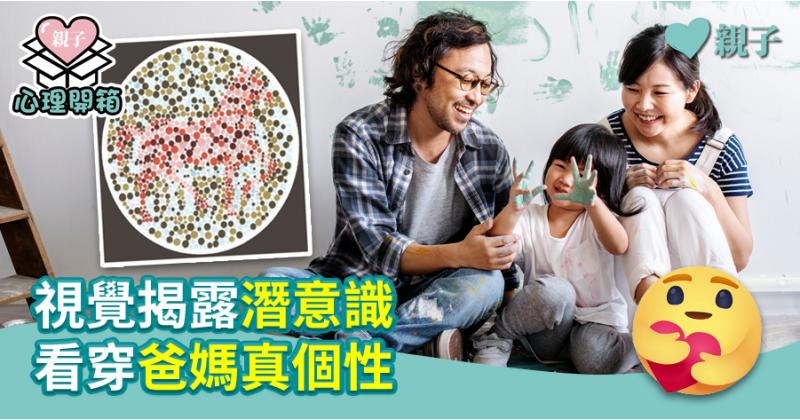 【心測開箱】視覺揭露潛意識 看穿爸媽真個性