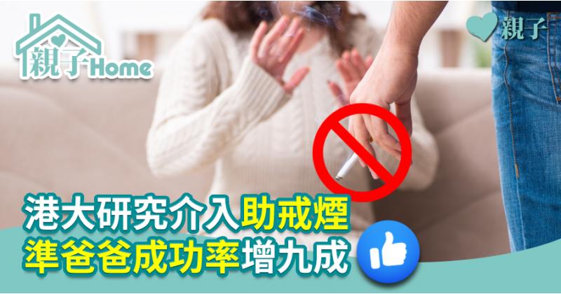 【醫健爸媽】港大研究介入助戒煙  準爸爸成功率增九成