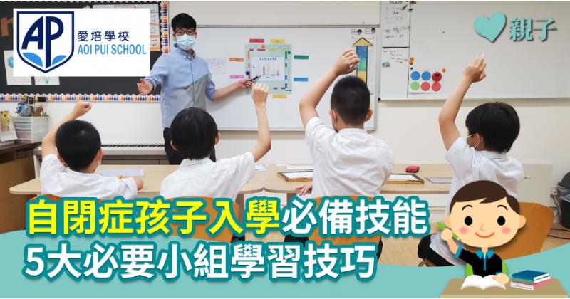 【愛培學校】自閉症孩子入學必備技能 5大必要小組學習技巧