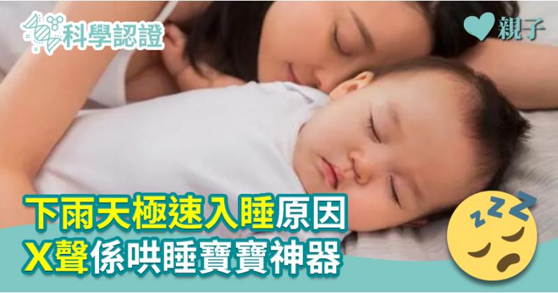 【睡眠研究】下雨天極速入睡原因 X聲係哄睡寶寶神器