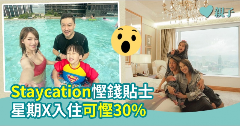 【親子着數】Staycation慳錢貼士  星期X入住可慳30%