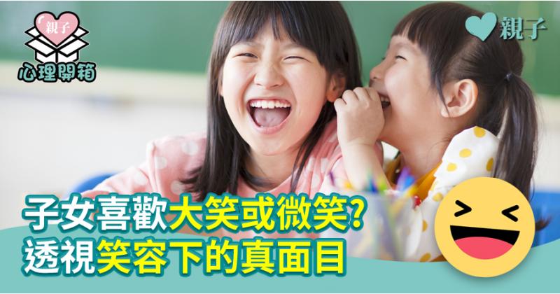 【心測開箱】子女喜歡大笑或微笑? 透視笑容下的真面目