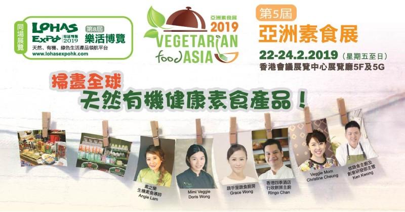 亞洲素食展及樂活博覽2019 掃盡全球天然健康素食產品!