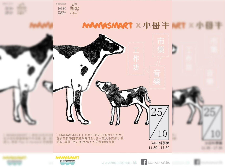 【媽媽市集】小母牛X { MAMASMART } 大量免費活動