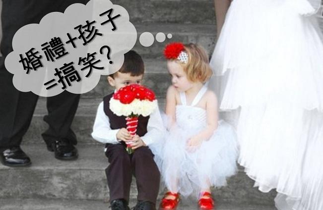 【搞笑集合】萌萌看婚禮