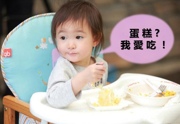 【可愛集合】寶寶愛蛋糕