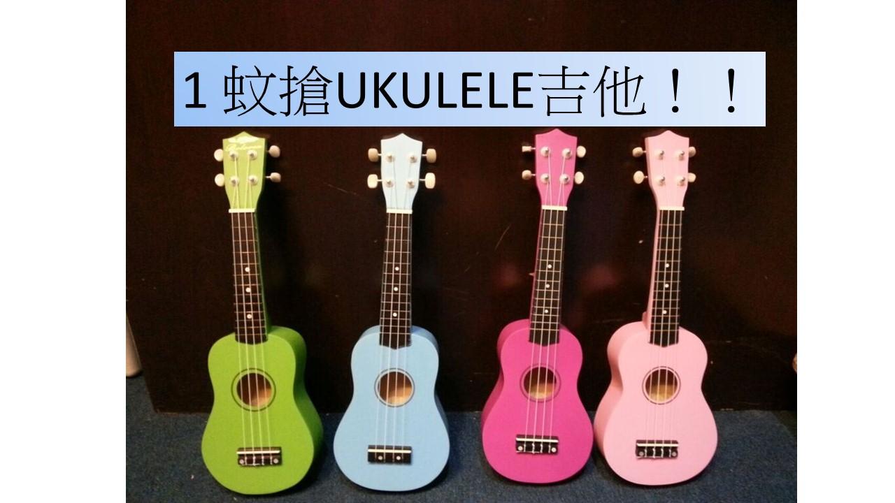 【好去處】香港冬季購物節 1 蚊搶 UKULELE 吉他