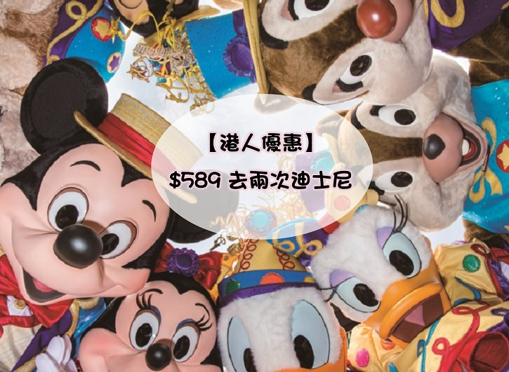 【港人優惠】$589 去兩次迪士尼