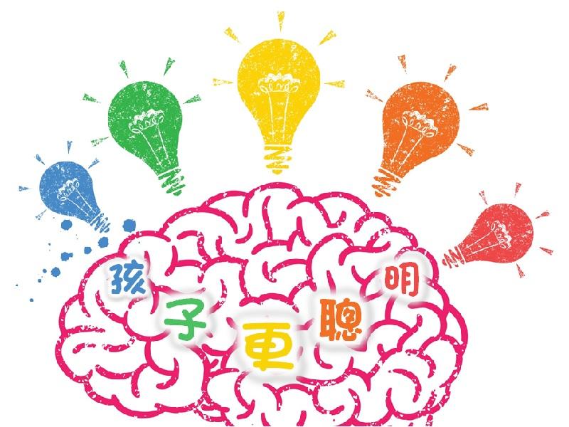 【腦力發展】幫助孩子大腦更聰明
