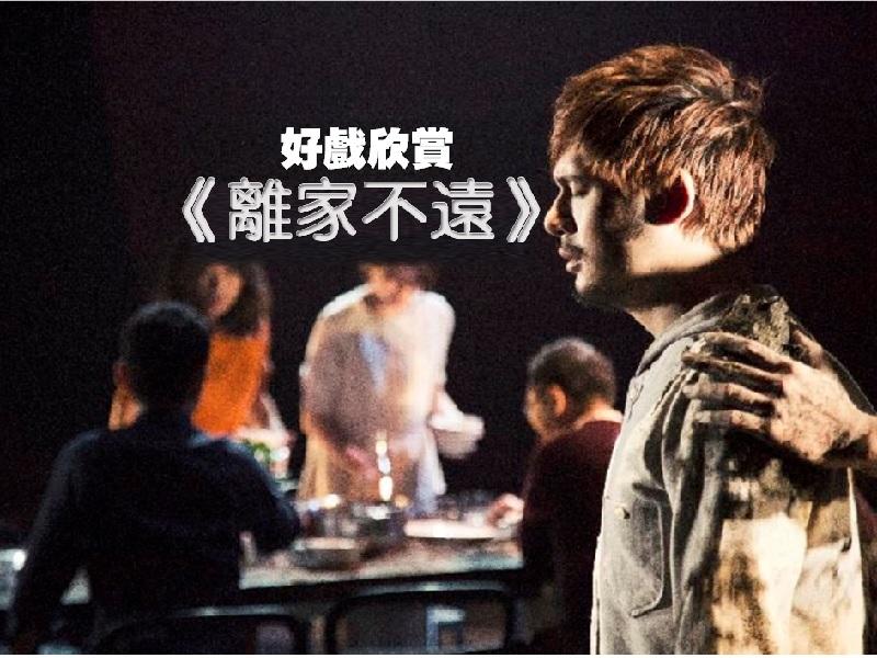 【好戲欣賞】台灣動見體劇團《離家不遠》