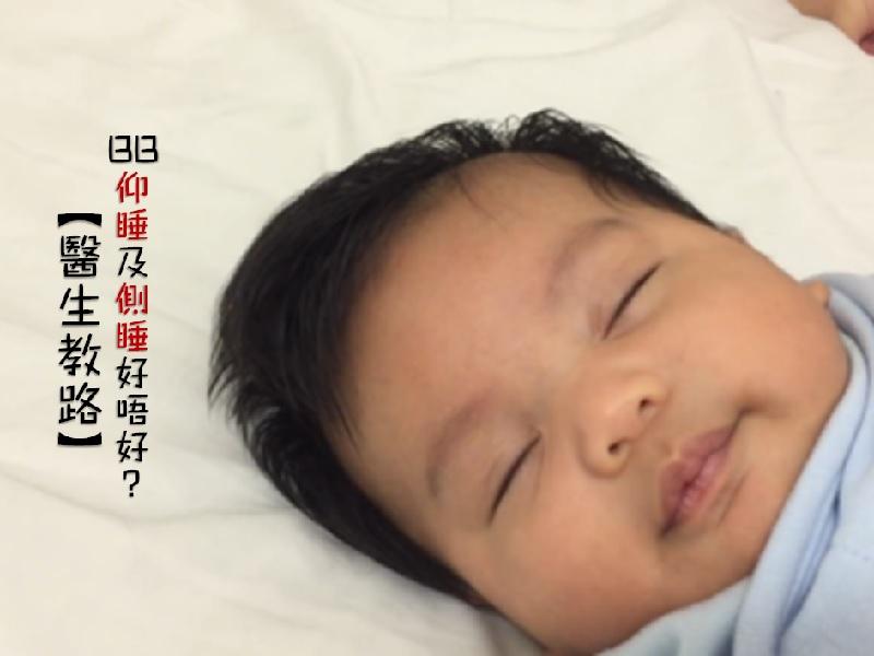 【醫生教路】BB 仰睡及側睡好唔好